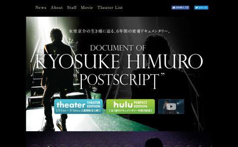 """映画『DOCUMENT OF KYOSUKE HIMURO """"POSTSCRIPT""""』公式サイト – 氷室京介の生き様に迫る、6年間の密着ドキュメンタリー。 –のWEBデザイン"""