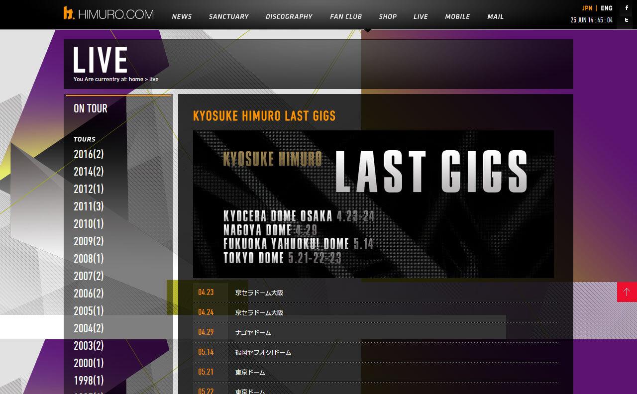 Kyosuke Himuro Official SiteのWEBデザイン