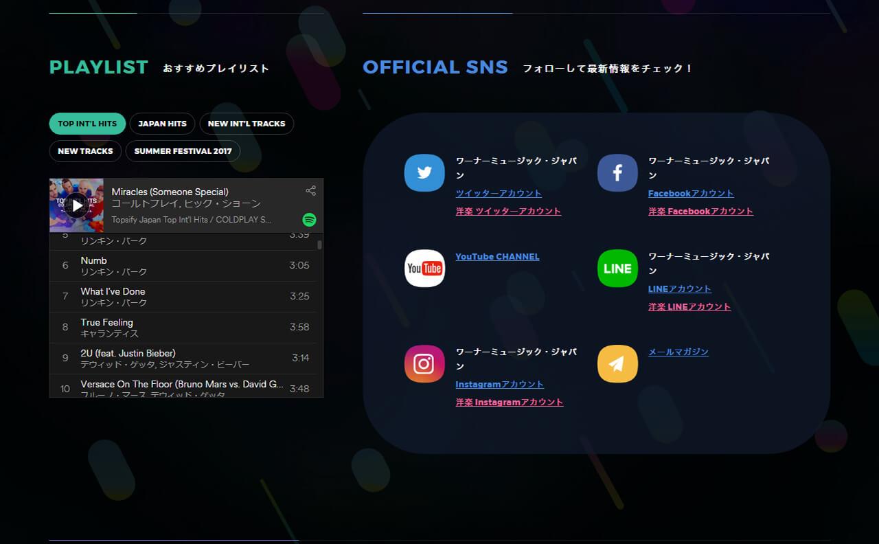 ワーナーミュージック・ジャパン | Warner Music JapanのWEBデザイン