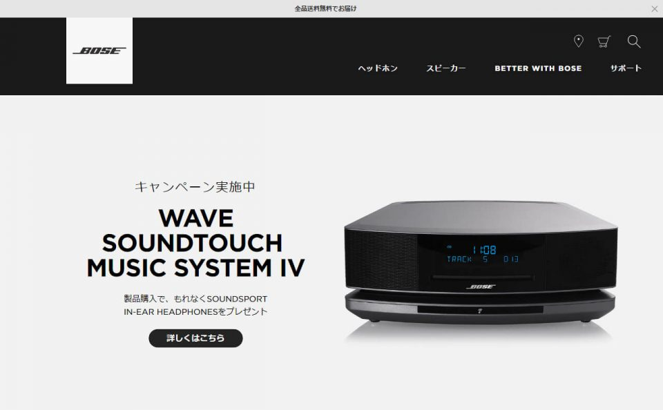 ボーズ | 研究でより良い音をのWEBデザイン