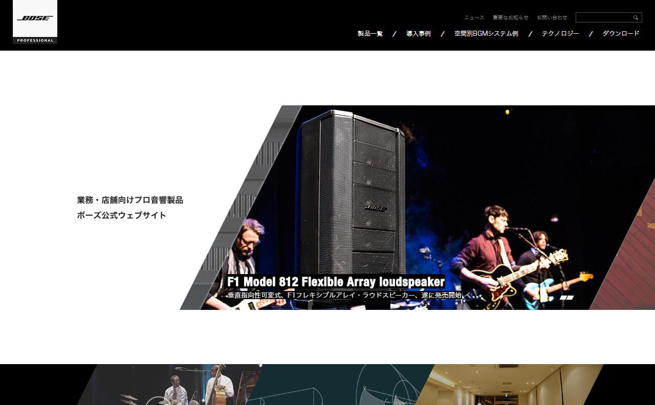 Bose ボーズのWEBデザイン