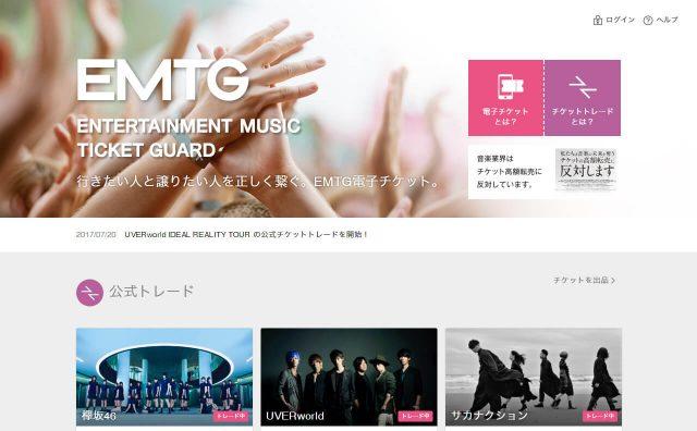 EMTG -エンタテインメントミュージックチケットガード-のWEBデザイン