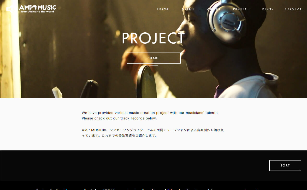 AMP MUSIC – From Africa, To the World –のWEBデザイン