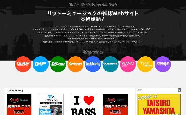 Rittor Music Magazine Web - リットーミュージックの雑誌サイト