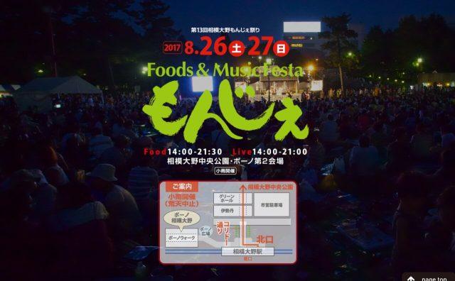 【もんじぇ祭り】相模大野の夏の夕涼み。食と音楽を楽しむお祭り
