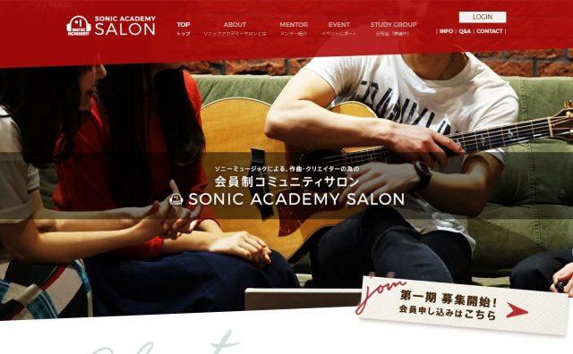 ソニックアカデミーサロン | 作曲・編曲・DTMの会員制音楽制作サイト