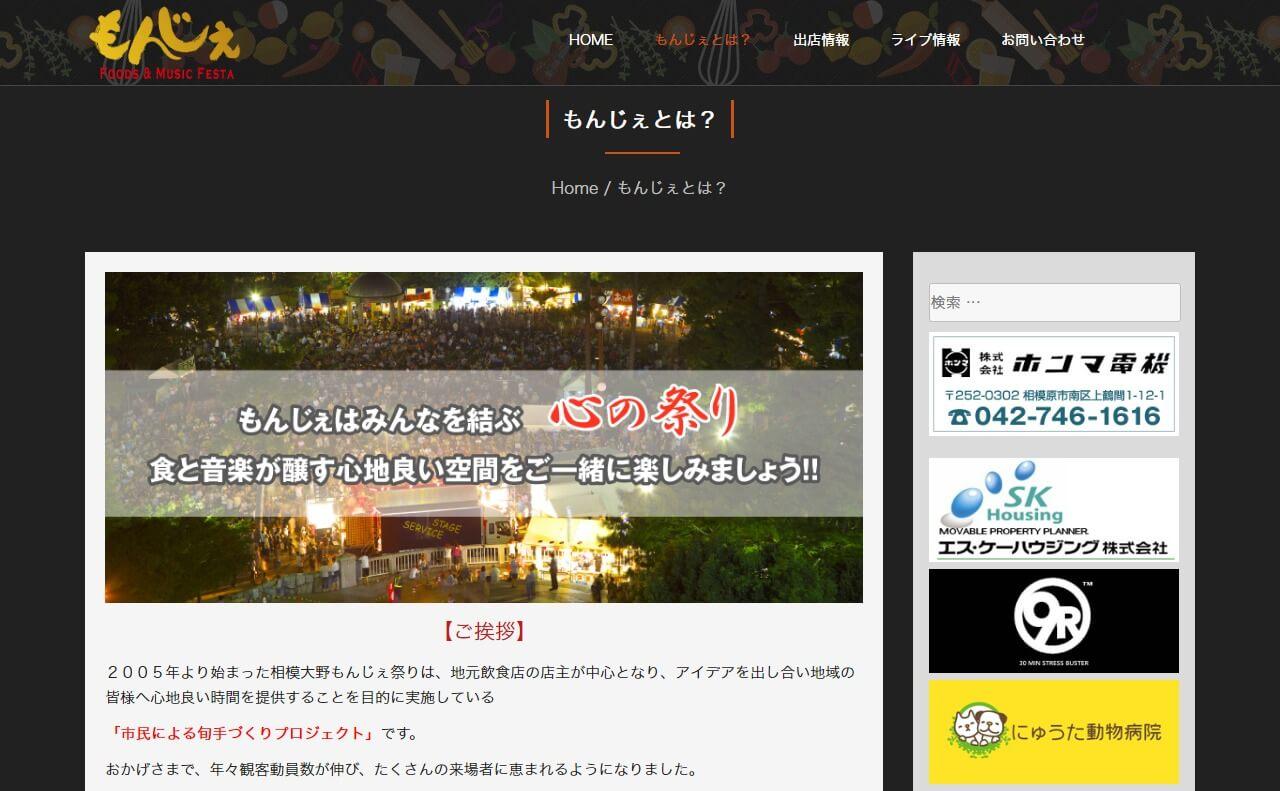 【もんじぇ祭り】相模大野の夏の夕涼み。食と音楽を楽しむお祭りのWEBデザイン
