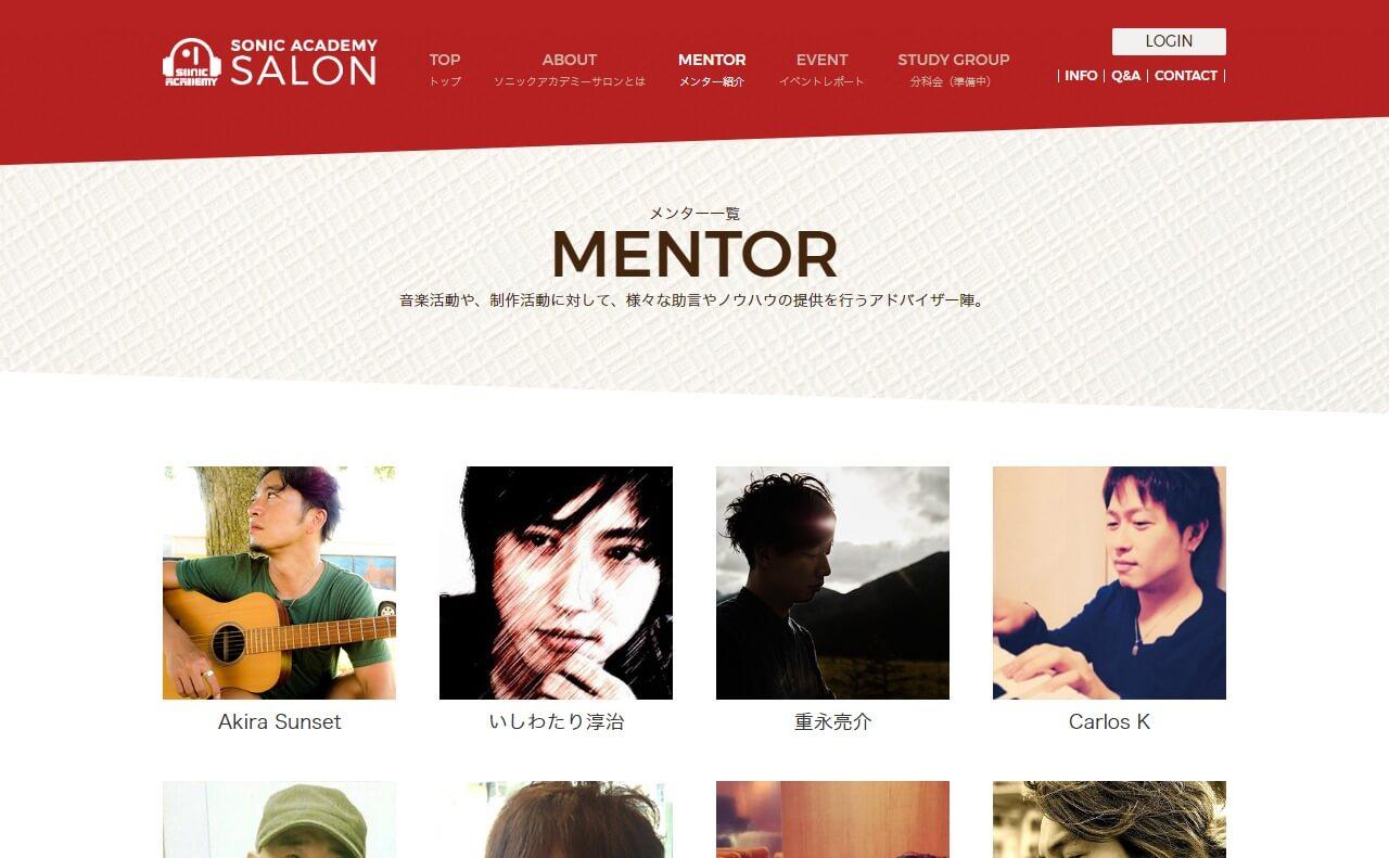 ソニックアカデミーサロン | 作曲・編曲・DTMの会員制音楽制作サイトのWEBデザイン