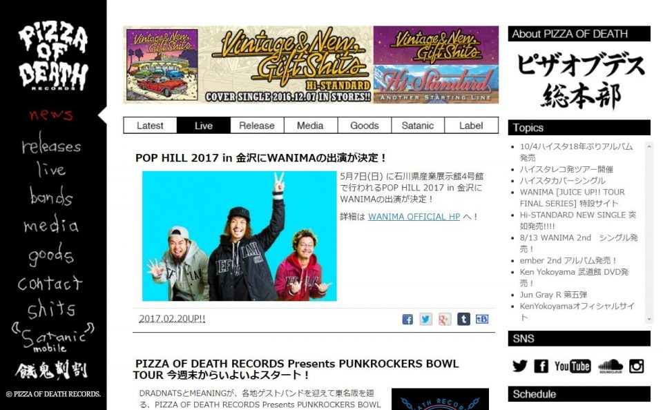 PIZZA OF DEATH RECORDS | ピザオブデスレコーズのWEBデザイン