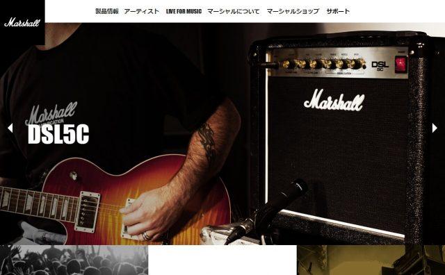 Marshall Amps(マーシャルアンプ)