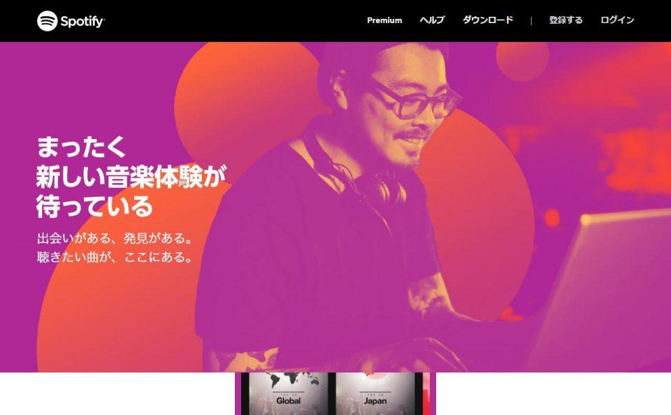 音楽発見サービス – SpotifyのWEBデザイン