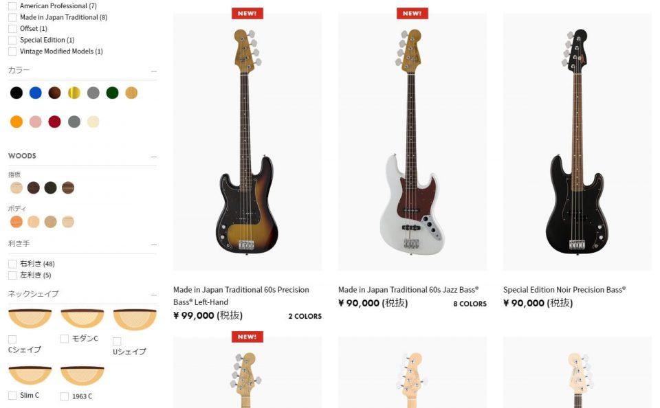 Fender – フェンダー公式サイトのWEBデザイン