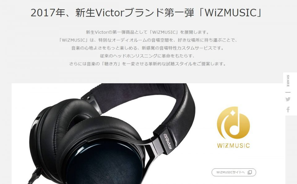 VictorのWEBデザイン