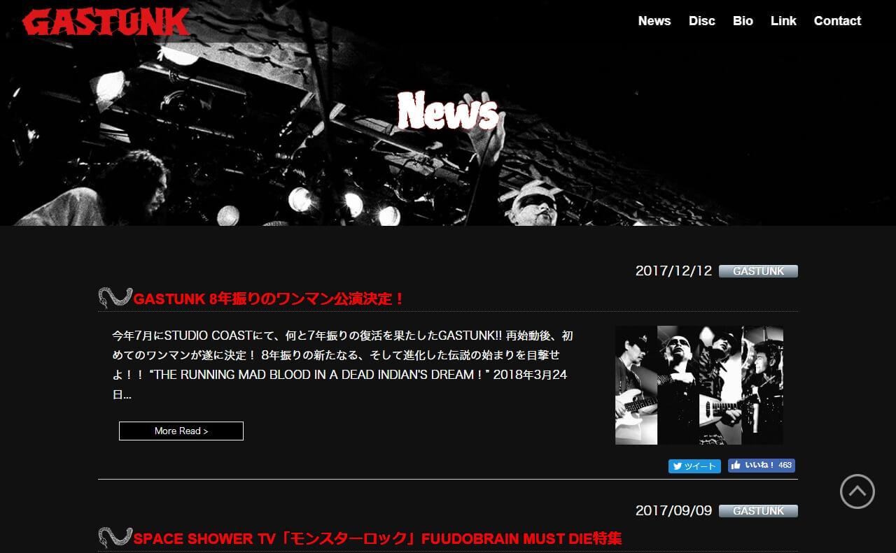 GASTUNK official siteのWEBデザイン