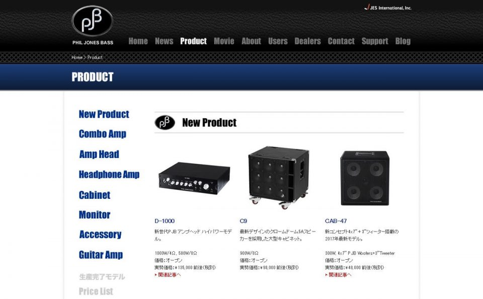 PJB JapanのWEBデザイン