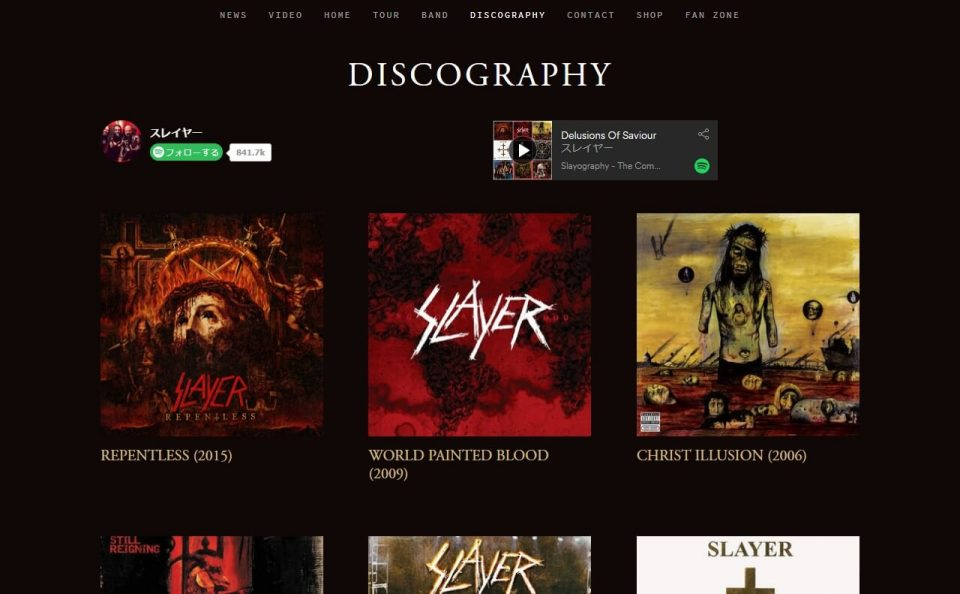 Slayer – Repentless | The Official Slayer SiteのWEBデザイン