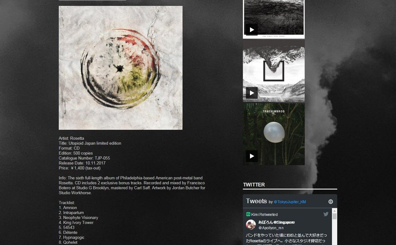 TOKYO JUPITER RECORDSのWEBデザイン