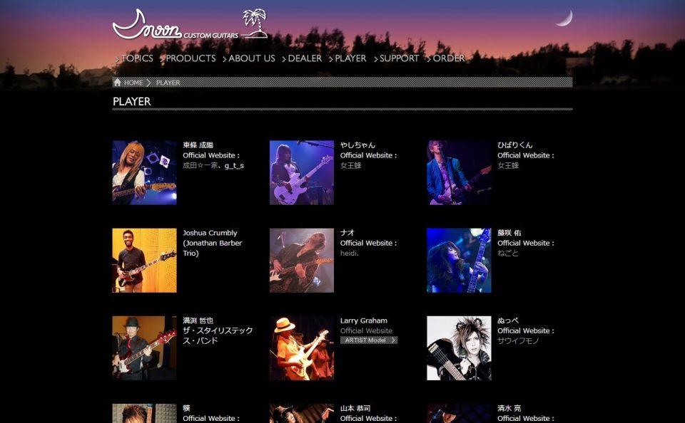 MOON GUITARS|ムーンギターズのWEBデザイン