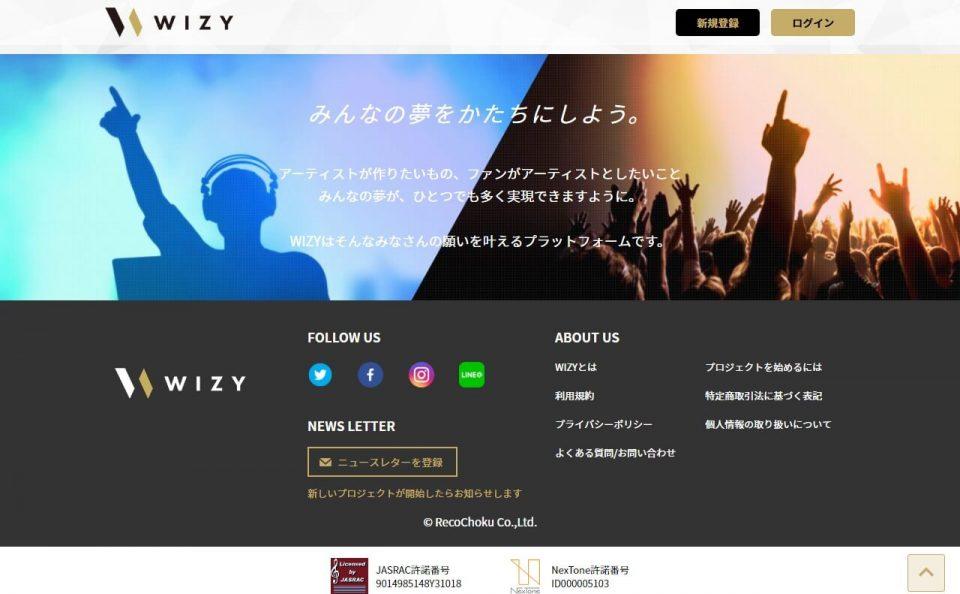 【WIZY(ウィジー)】みんなの夢をかたちにしよう-アーティストとファンによる共創・体験型の音楽クラウドファンディングプラットフォームのWEBデザイン