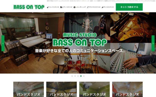 音楽スタジオ 東京|ベースオントップ BASS ON TOP|バンドスタジオ-リハーサルスタジオ-レコーディングのWEBデザイン
