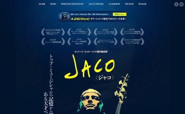 映画 JACO[ジャコ]公式サイトのWEBデザイン
