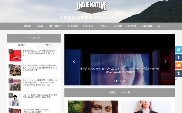 indienative インディーネイティブのWEBデザイン