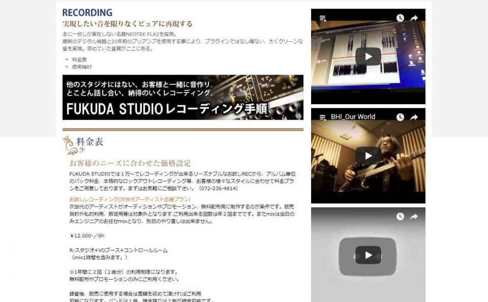 大阪・堺市の音楽スタジオ【フクダスタジオ】リハーサル&レコーディングのWEBデザイン