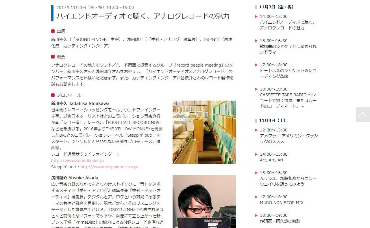 Music Jacket Gallery 2017 <11月3日(金)~11月5日(日) 新宿髙島屋 1階JR口特設会場>のWEBデザイン