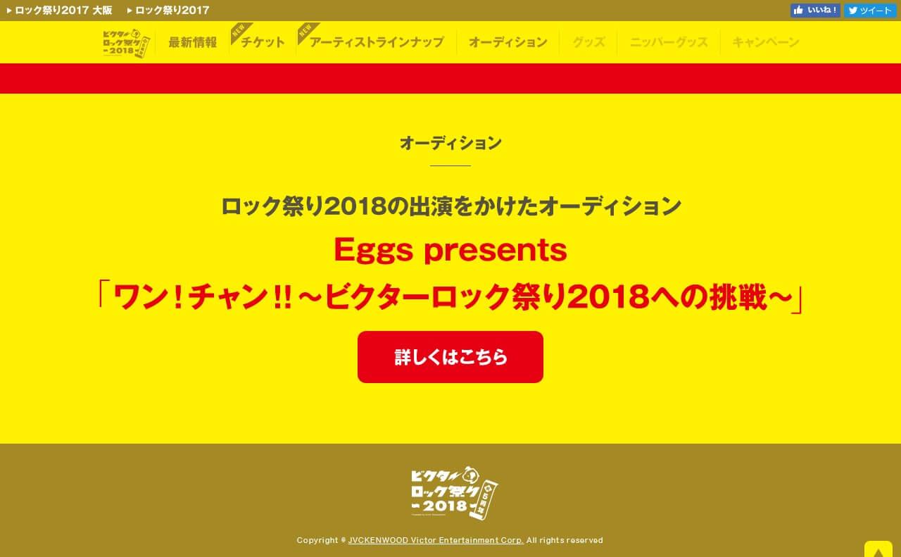ビクターロック祭り2018 オフィシャルサイトのWEBデザイン