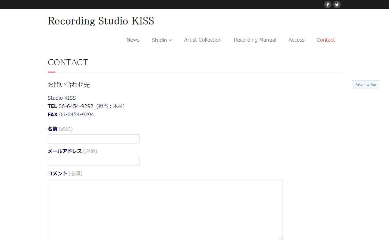 Recording Studio KISSのWEBデザイン