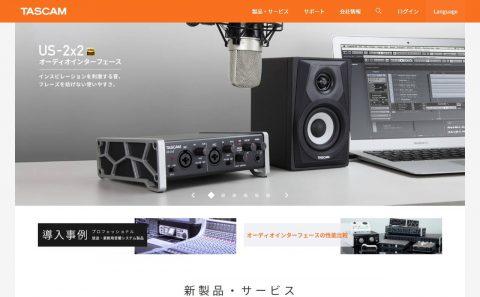 TASCAMのWEBデザイン
