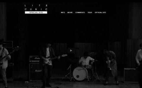 LITE | [CUBIC] special websiteのWEBデザイン