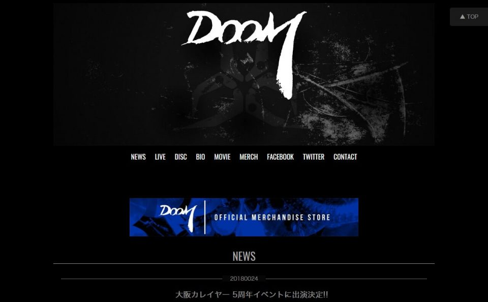 DOOM official siteのWEBデザイン