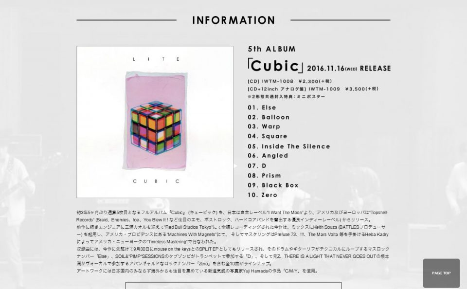 LITE | [CUBIC] special websiteのWEBデザイン