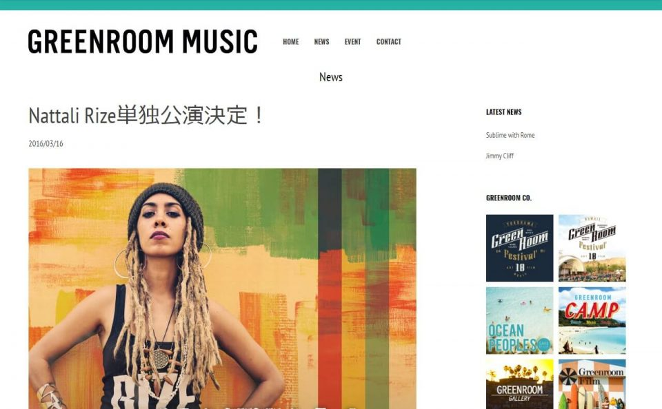 GREENROOM MUSICのWEBデザイン