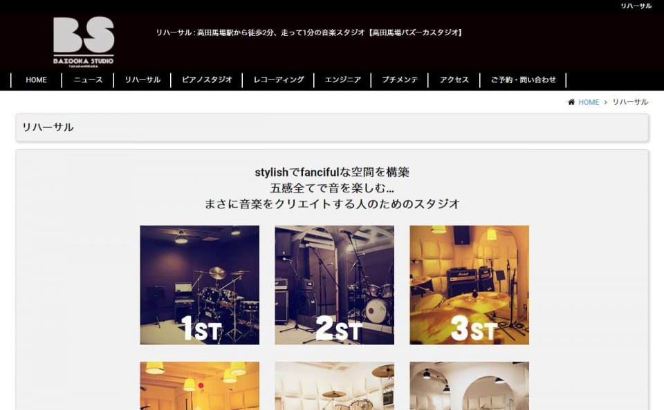 BAZOOKA STUDIO -高田馬場 バズーカスタジオ-のWEBデザイン