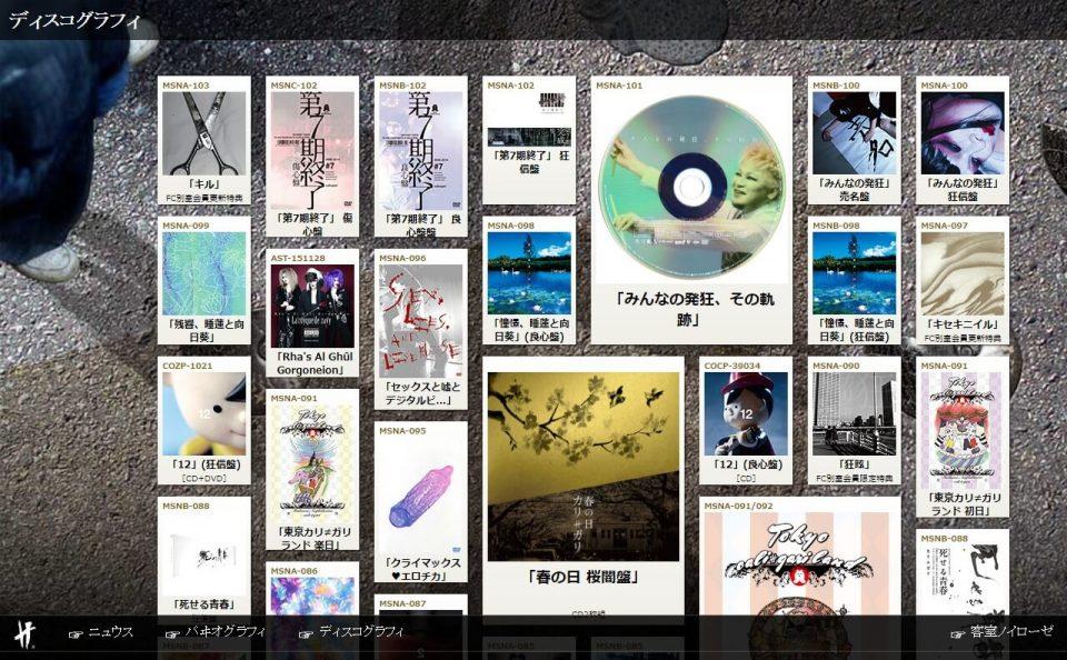 [cali≠gari] Official Web SiteのWEBデザイン