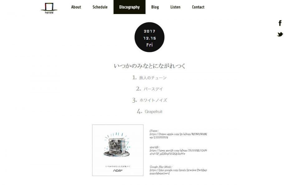 ハロルド official web siteのWEBデザイン