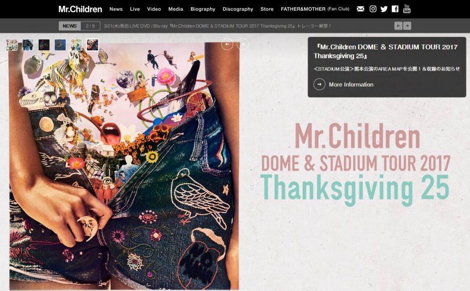 Mr.ChildrenのWEBデザイン