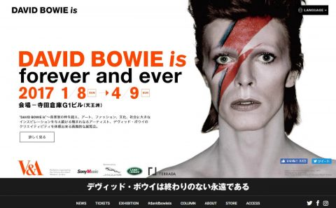 DAVID BOWIE is | デヴィッド・ボウイ大回顧展のWEBデザイン
