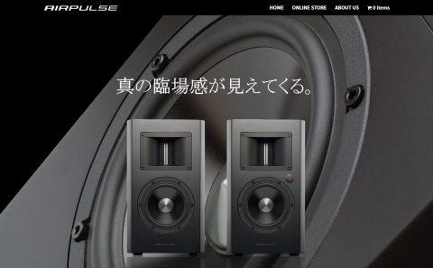 Airpulse | プロスタジオサウンドを家庭でのWEBデザイン