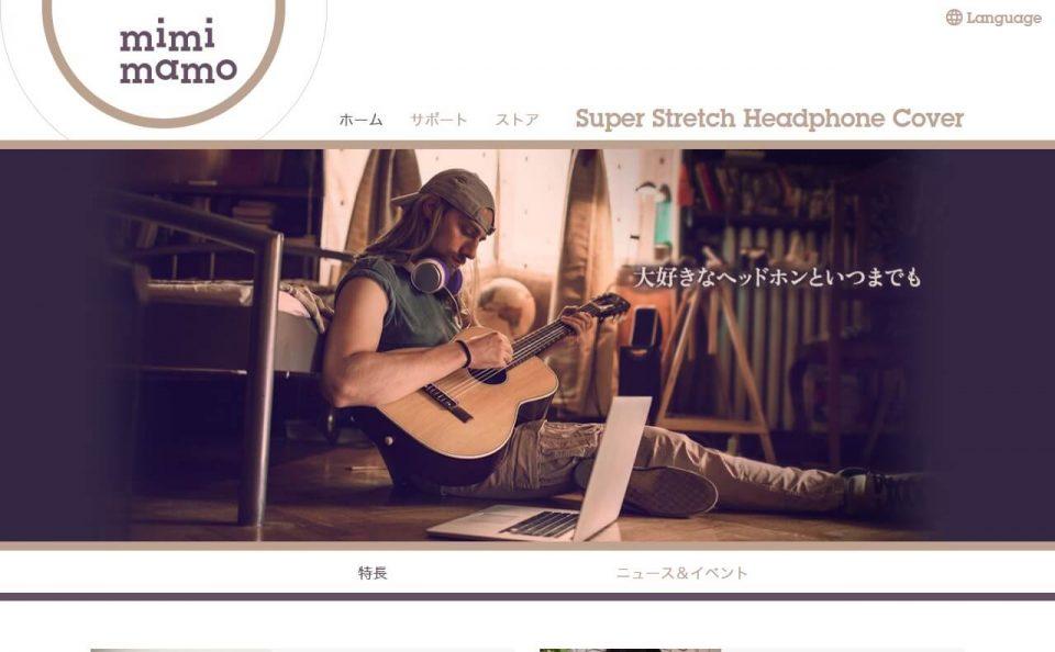 スーパーストレッチ・ヘッドホンカバー mimimamoのWEBデザイン