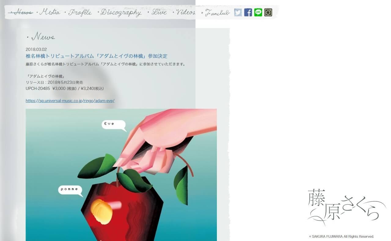 藤原さくら オフィシャルサイトのWEBデザイン