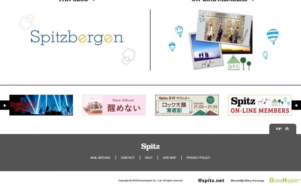 SPITZ OFFICIAL WEB SITEのWEBデザイン