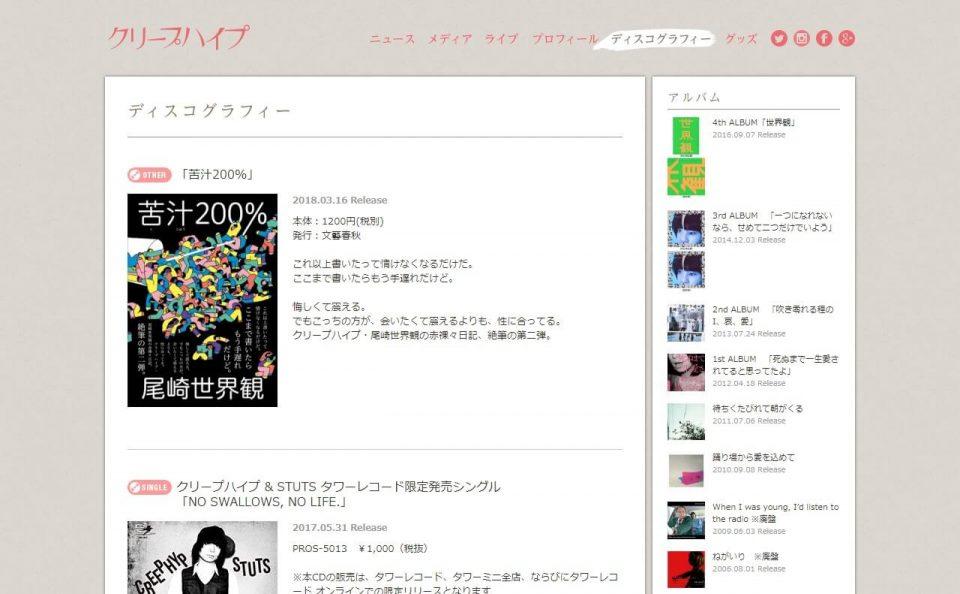 クリープハイプ Official web siteのWEBデザイン