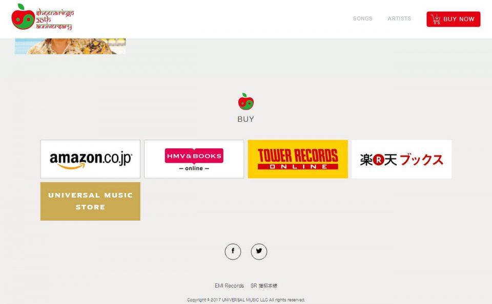 椎名林檎トリビュートアルバム「アダムとイヴの林檎」特設サイトのWEBデザイン