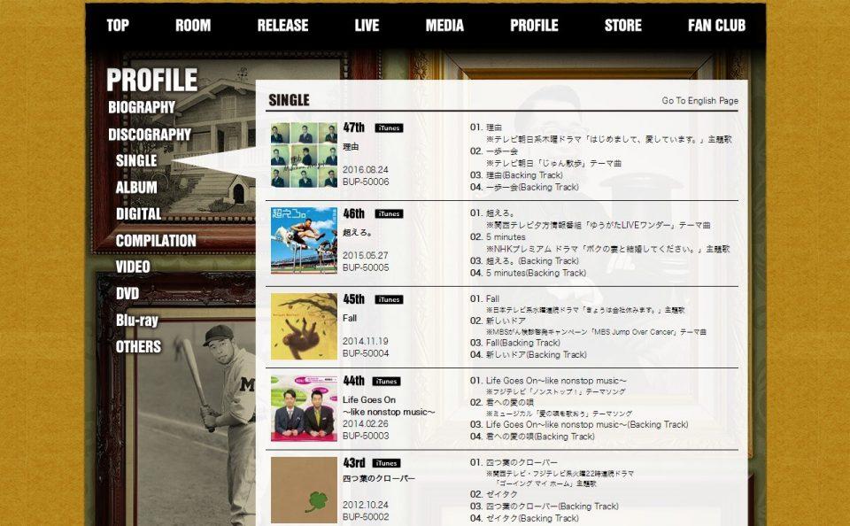 槇原敬之公式サイト|MAKIHARANORIYUKI.COMのWEBデザイン
