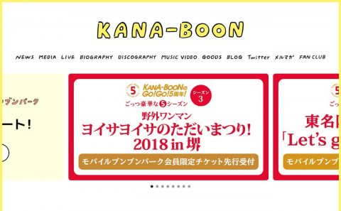 KANA-BOON official siteのWEBデザイン