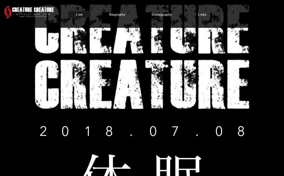 CREATURE CREATURE officialのWEBデザイン
