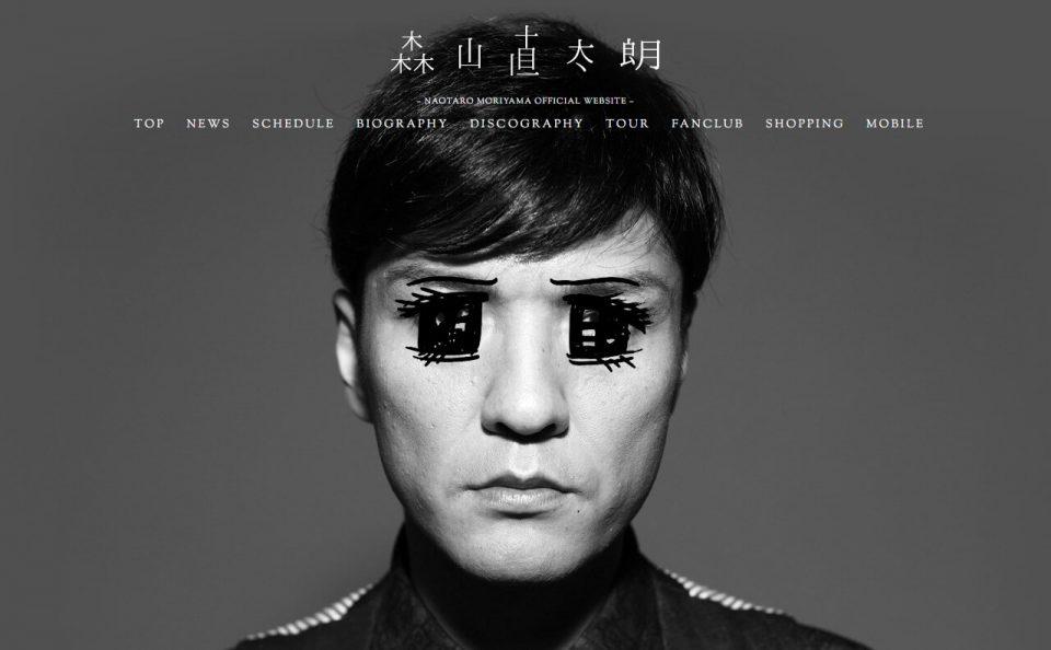 森山直太朗オフィシャルサイトのWEBデザイン